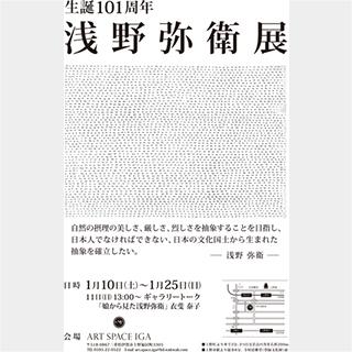 生誕101周年 浅野弥衛展