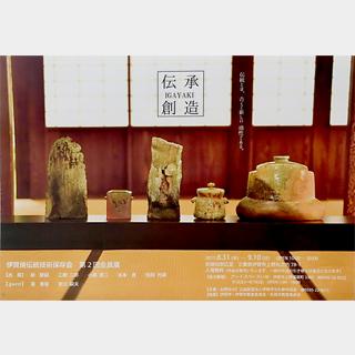 伝承創造 伊賀焼伝統技術保存会第2回会員展