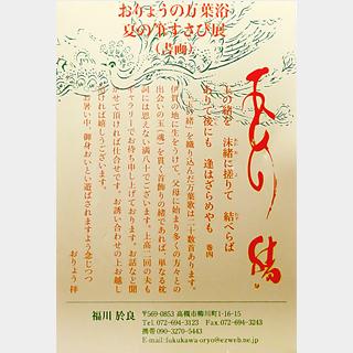 """筆すさび """"おりょうの万葉浴""""福川 於良展"""