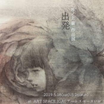 井ノ上豪 原画展「出発」