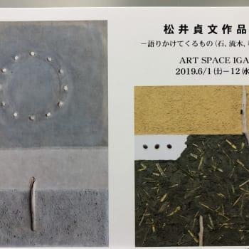 松井貞文作品展ー語りかけてくるもの(石、流木、種子より)-