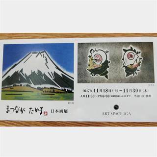 まつなが たかを 日本画展