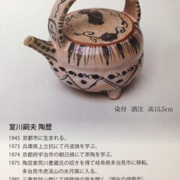 室川嗣夫 作陶展