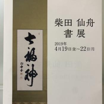 柴田仙舟 書展