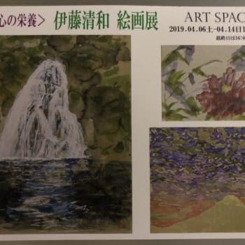 伊藤清和絵画展